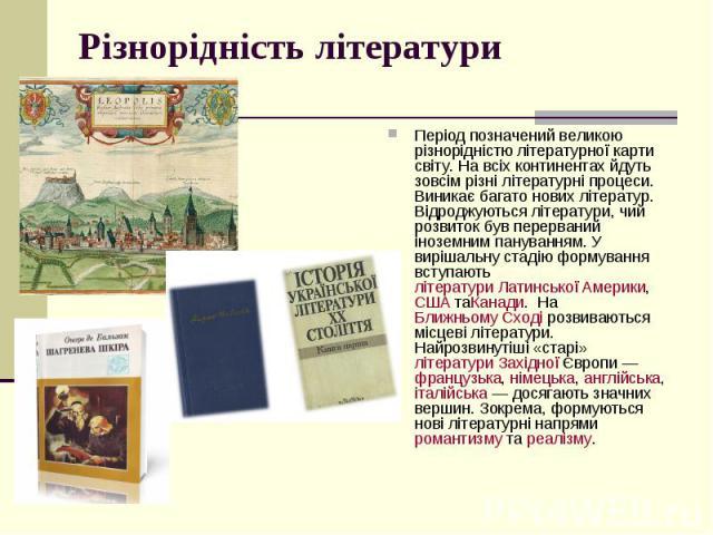 Різнорідність літератури Період позначений великою різнорідністю літературної карти світу. На всіх континентах йдуть зовсім різні літературні процеси. Виникає багато нових літератур. Відроджуються літератури, чий розвиток був перерваний іноземним па…
