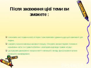 Після засвоєння цієї теми ви зможете : пояснювати зміст права на освіту в Україн