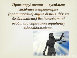 Правопору шення — суспільно шкідливе неправомірне (протиправне) винне діяння (ді