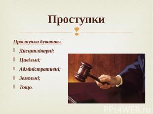 Проступки Проступки бувають: Дисциплінарні; Цивільні; Адміністративні; Земельні;