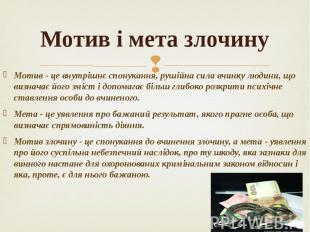 Мотив і мета злочину Мотив - це внутрішнє спонукання, рушійна сила вчинку людини
