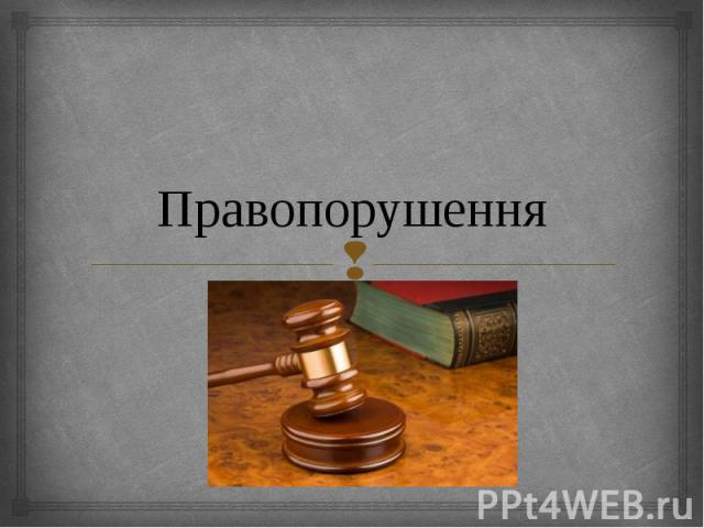 Правопорушення