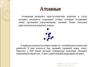 Атомными называют кристаллические решётки, в узлах которых находятся отдельные а