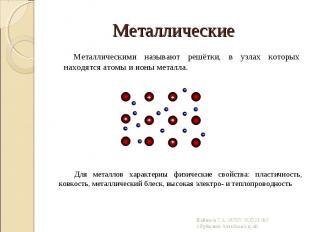 Металлическими называют решётки, в узлах которых находятся атомы и ионы металла.