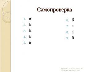 в в б б б в