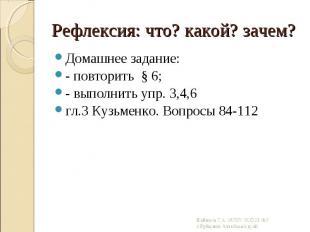 Домашнее задание: Домашнее задание: - повторить § 6; - выполнить упр. 3,4,6 гл.3