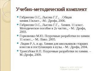 Габриелян О.С., Лысова Г.Г., . Общая химия.11класс., -М.: Дрофа, 2006. Габриелян