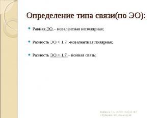 Равная ЭО – ковалентная неполярная; Равная ЭО – ковалентная неполярная; Разность