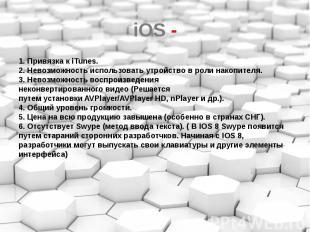 iOS - 1. Привязка к iTunes. 2. Невозможность использовать утройство в роли накоп