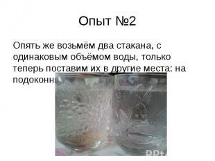 Опыт №2 Опять же возьмём два стакана, с одинаковым объёмом воды, только теперь п