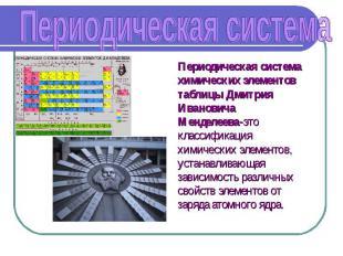 Периодическая система Периодическая система химических элементов таблицы Дмитрия