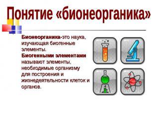 Бионеорганика-это наука, Бионеорганика-это наука, изучающая биогенные элементы.