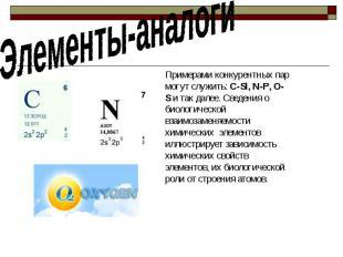 Примерами конкурентных пар Примерами конкурентных пар могут служить: C-Si, N-P,