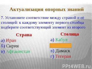 7. Установите соответствие между страной и её столицей: к каждому элементу перво