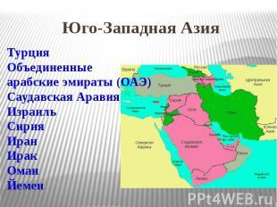 Юго-Западная Азия