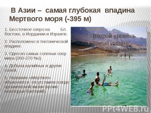 В Азии – самая глубокая впадина Мертвого моря (-395 м) 1. Бессточное озеро на Бл