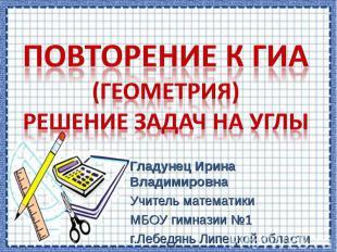 Повторение к ГИА (геометрия) Решение задач на углы Гладунец Ирина Владимировна У