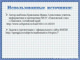 Использованные источники: Автор шаблона Ермолаева Ирина Алексеевна учитель инфор
