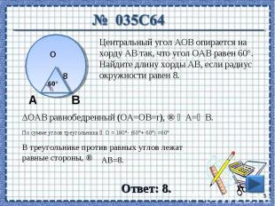 № 035C64 Центральный угол AOB опирается на хорду АВ так, что угол ОАВ равен 60°.