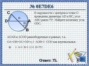 № 0E7DE6 В окружности с центром в точке О проведены диаметры AD и BC, угол ABO р