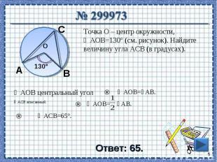 Точка О – центр окружности, ∠AOB=130° (см. рисунок). Найдите величину угла ACB (