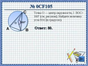 Точка О — центр окружности, ∠BOC= 160° (см. рисунок). Найдите величину угла BAC(