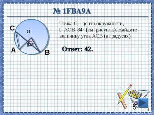 Точка О – центр окружности, ∠AOB=84° (см. рисунок). Найдите величину угла ACB (в