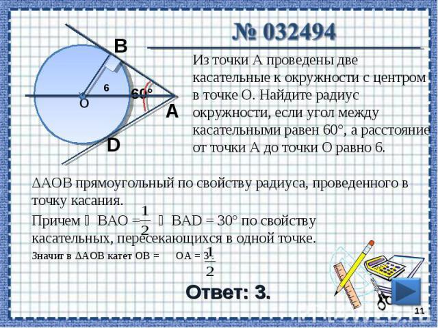 Из точки А проведены две касательные к окружности с центром в точке О. Найдите радиус окружности, если угол между касательными равен 60°, а расстояние от точки А до точки О равно 6.