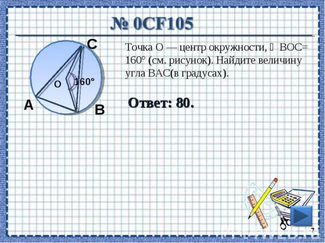 Точка О — центр окружности, ∠BOC= 160° (см. рисунок). Найдите величину угла BAC(в градусах).