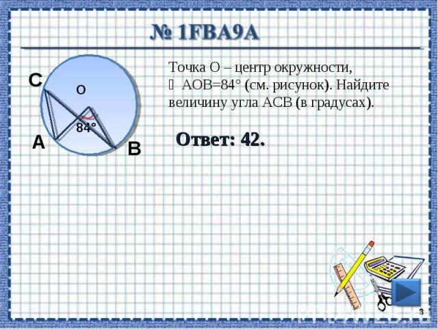 Точка О – центр окружности, ∠AOB=84° (см. рисунок). Найдите величину угла ACB (в градусах).