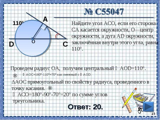 Найдите угол АСО, если его сторона СА касается окружности, О—центр окружности, а дуга AD окружности, заключённая внутри этого угла, равна 110°.