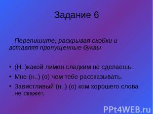 Задание 6 Перепишите, раскрывая скобки и вставляя пропущенные буквы (Н..)какой л