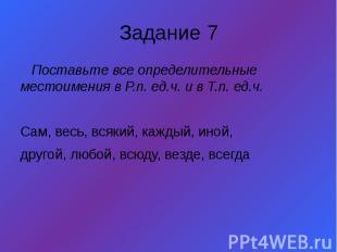 Задание 7 Поставьте все определительные местоимения в Р.п. ед.ч. и в Т.п. ед.ч.