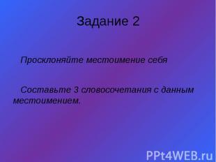 Задание 2 Просклоняйте местоимение себя Составьте 3 словосочетания с данным мест
