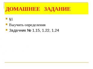 §1 §1 Выучить определения Задачник № 1.15, 1.22, 1.24