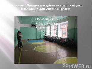 """Вікторина """" Правила поведінки на кризі та під час ожеледиці """" для учнів 7-их кла"""