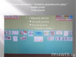 """Виставка малюнків """" Правила дорожнього руху """" очима учнів 5-их класів"""
