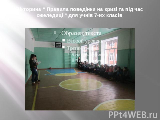 """Вікторина """" Правила поведінки на кризі та під час ожеледиці """" для учнів 7-их класів"""