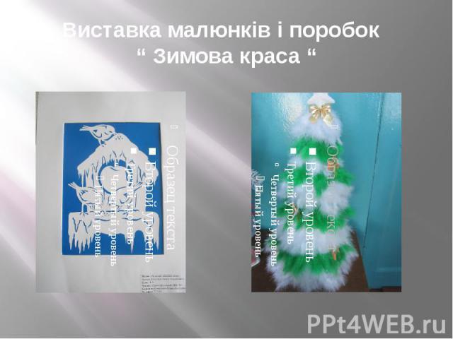 """Виставка малюнків і поробок """" Зимова краса """""""