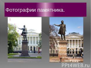 Фотографии памятника.