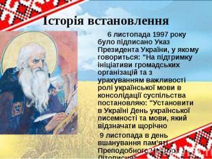 Історія встановлення 6 листопада 1997 року було підписано Указ Президента Україн