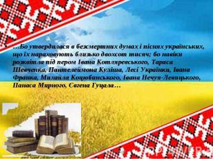 …Бо утвердилася в безсмертних думах і піснях українських, що їх нараховують близ