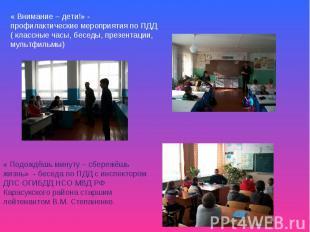 « Внимание – дети!» - профилактические мероприятия по ПДД ( классные часы, бесед