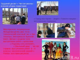 Мероприятия, посвященные Международному Дню леса – тематический классный час « Э