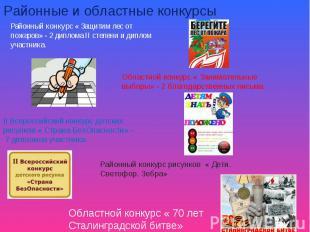 Районные и областные конкурсыРайонный конкурс « Защитим лес от пожаров» - 2 дипл