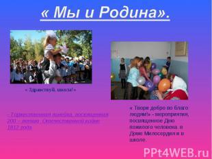 « Мы и Родина». - Торжественная линейка, посвященная 200 – летию Отечественной в