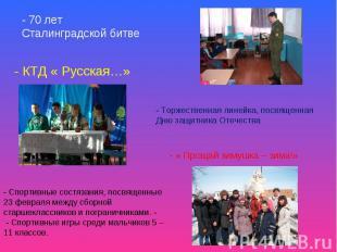 - 70 лет Сталинградской битве- Спортивные состязания, посвященные 23 февраля меж