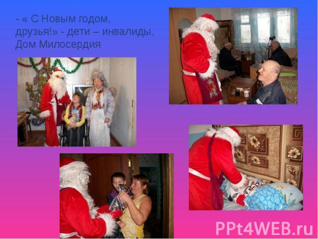 - « С Новым годом, друзья!» - дети – инвалиды, Дом Милосердия