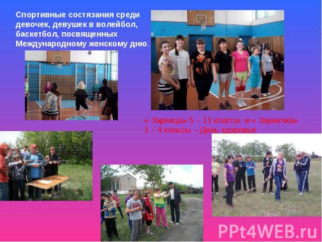 Спортивные состязания среди девочек, девушек в волейбол, баскетбол, посвященных Международному женскому дню.