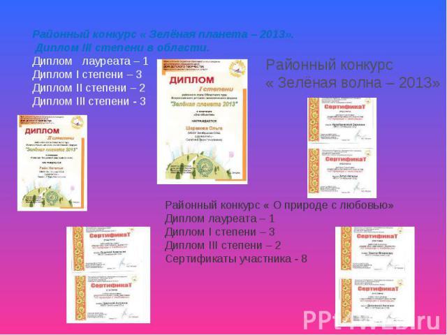 Районный конкурс « Зелёная планета – 2013». Диплом III степени в области.Диплом лауреата – 1Диплом I степени – 3Диплом II степени – 2Диплом III степени - 3